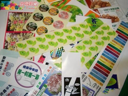 彩色標籤貼紙 一般商標貼紙